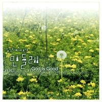 민들레 두번째이야기 - God Is Good(CD)