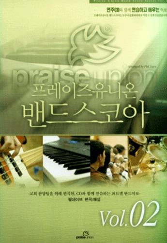 vol2 - 프레이즈 유니온 밴드 스코어 (악보) : 연주 CD 포함