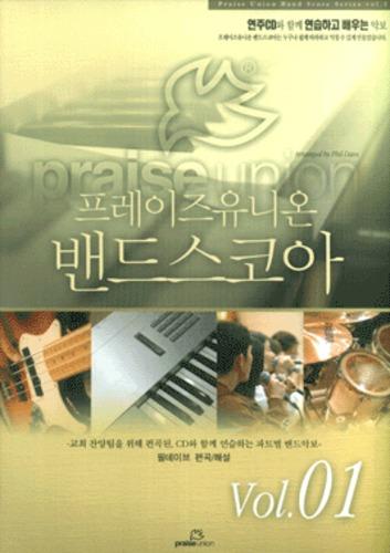 vol1 - 프레이즈 유니온 밴드 스코어(악보) : 연주 CD 포함