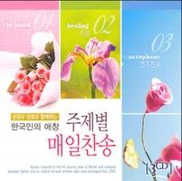 한국인의 애창 - 주제별 매일 찬송 (3CD)