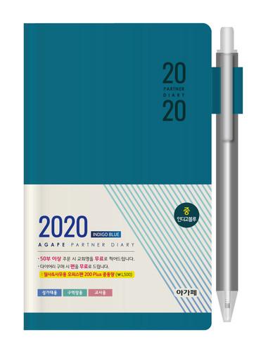 2020 아가페 파트너 다이어리 - 중 (인디고블루)