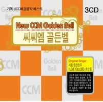씨씨엠 골든벨 - 대한민국 네티즌 선호도 베스트(3CD)