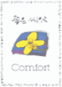 좋은씨앗 1 - Comfort (Tape)
