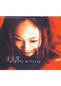 김승희 Project Album1 - Modern Worship (CD)