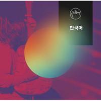 Hillsong 힐송 한국어 KOREA 4집 - 지극히 높으신 주 King of Kings (CD)