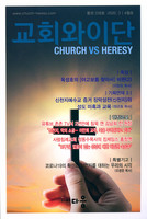 교회와 이단 (2020년 3-4월호)