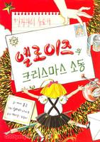 엘로이즈의 크리스마스 소동 (양장) ★
