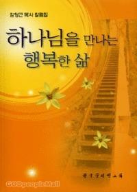 하나님을 만나는 행복한 삶 - 김창근 목사 칼럼집