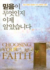 믿음이 무엇인지 이제 알았습니다 - 종교 다원화 세상에서 내가 선택하는 믿음
