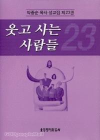 웃고 사는 사람들 - 박종순 목사 설교집 제23권