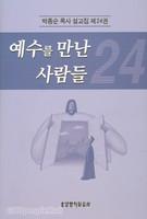 예수를 만난 사람들 - 박종순 목사 설교집 제24권