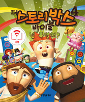 ★더책★ 더 스토리박스 바이블 4 - 넌 특별해! (더책 오디오북)