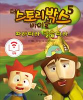 ★더책★ 더 스토리박스 바이블 5 - 따라따라 말씀따라 (더책 오디오북)