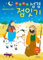 한 점 한 점 성경 점잇기 - 크리스마스 이야기