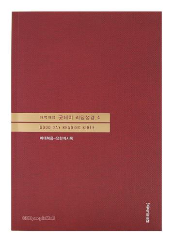 굿데이 리딩성경 단본 4 : 신약 (단본/무색인/무지퍼)