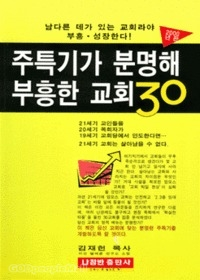 주특기가 분명해 부흥한 교회 30 (2000년 판)
