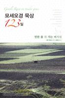 모세오경 묵상 123일