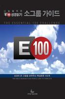 E100 성경읽기 소그룹 가이드