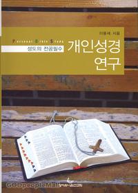 개인성경 연구 - 성도의 전공필수