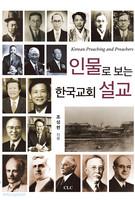 인물로 보는 한국교회 설교