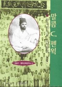 말콤 C. 펜윅 : 한국기독교 토착화의 거보