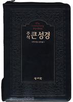 성서원 큰글자 주석 큰성경 대 합본(색인/이태리신소재/지퍼/검정)