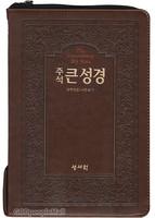 성서원 큰글자 주석 큰성경 대 합본(색인/이태리신소재/지퍼/브라운)