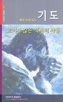 기도 : 보이지 않는 적과의 싸움 - 네비게이토 소책자시리즈 58