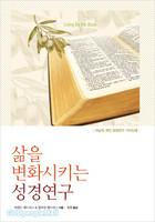 [개정판] 삶을 변화시키는 성경연구