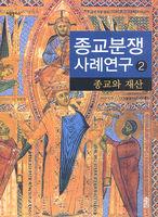 종교분쟁 사례연구 2 : 종교와 재산