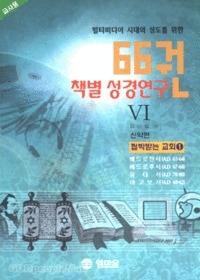 멀티미디어 시대의 성도를 위한 66권 책별 성경연구Ⅵ 신약편 - 핍박받는 교회①교사용