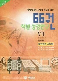 멀티미디어 시대의 성도를 위한 66권 책별 성경연구Ⅶ 신약편 - 핍박받는 교회②교사용
