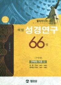 멀티미디어 시대의 성도를 위한 책별 성경연구 66권 Ⅸ 구약편 - 구약의 기초① (교사용)