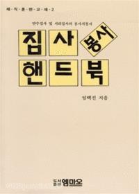 집사 봉사 핸드북 - 제직훈련교재 2