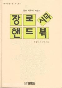 장로 시무 핸드북 - 제직훈련교재 1