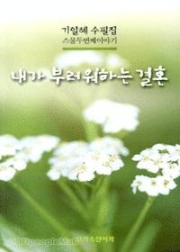 내가 부러워하는 결혼 - 기일혜 수필집22