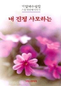 내 진정 사모하는 - 기일혜수필집 23