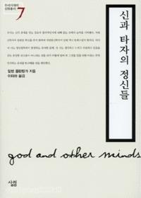 신과 타자의 정신들 - 우리시대의 총서7