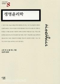 생명윤리학 - 우리시대의 신학총서8