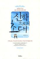 신학으로의 초대 - 장경철 교수의 질문 중심의 신학 강의