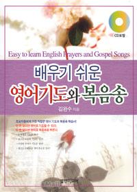 배우기 쉬운 영어 기도와 복음송(CD포함)
