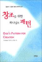 창조를 위한 하나님의 패턴