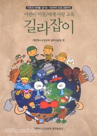 어린이 이웃/세계 사랑 교육 길라잡이