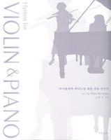 바이올린과 피아노를 위한 찬송 연주곡 (악보)