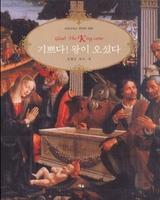 기쁘다! 왕이 오셨다 - 크리스마스 칸타타 206 (악보)