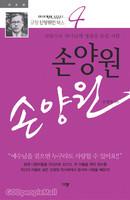 손양원 : 사랑으로 하나님께 영광을 돌린 사람 - 규장신앙위인북스 4