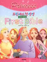프린세스 첫 성경 - 구약의 공주들