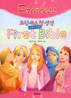 프린세스 첫 성경 - 신약의 공주들