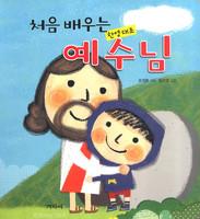 처음 배우는 예수님 (한영대조)