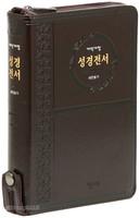 개역개정 성경전서 새찬송가 중 합본 (색인/이태리신소재/지퍼/브라운/NKR72ATH)